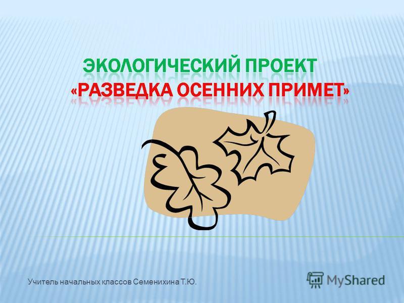Учитель начальных классов Семенихина Т.Ю.