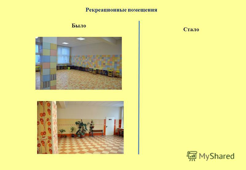 Рекреационные помещения Стало Было