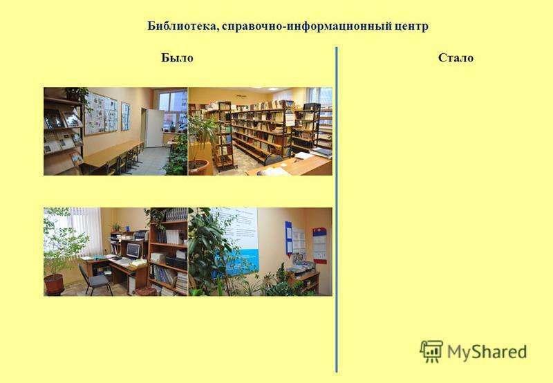 Библиотека, справочно-информационный центр Стало Было