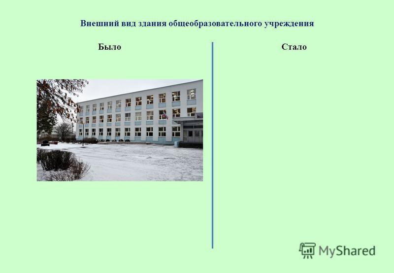 Внешний вид здания общеобразовательного учреждения Было Стало