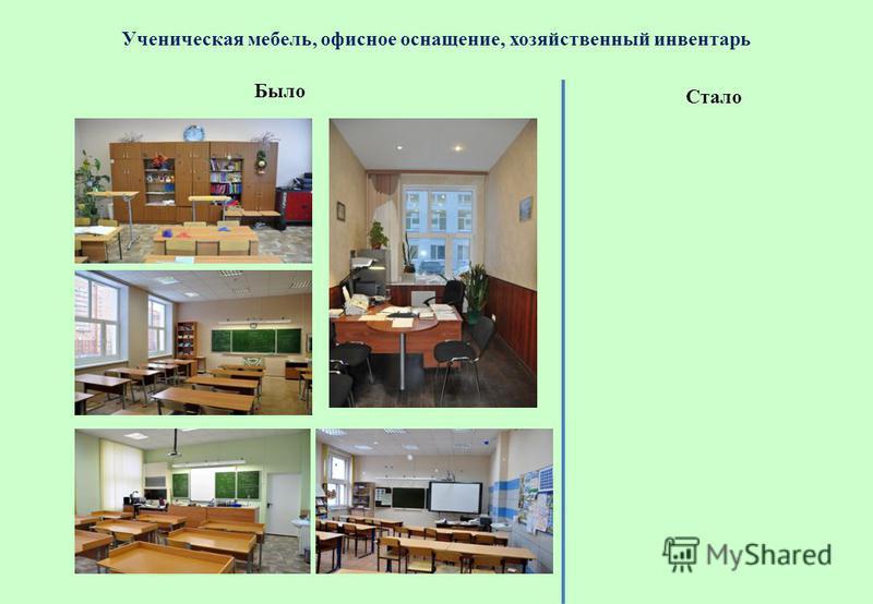 Ученическая мебель, офисное оснащение, хозяйственный инвентарь Стало Было