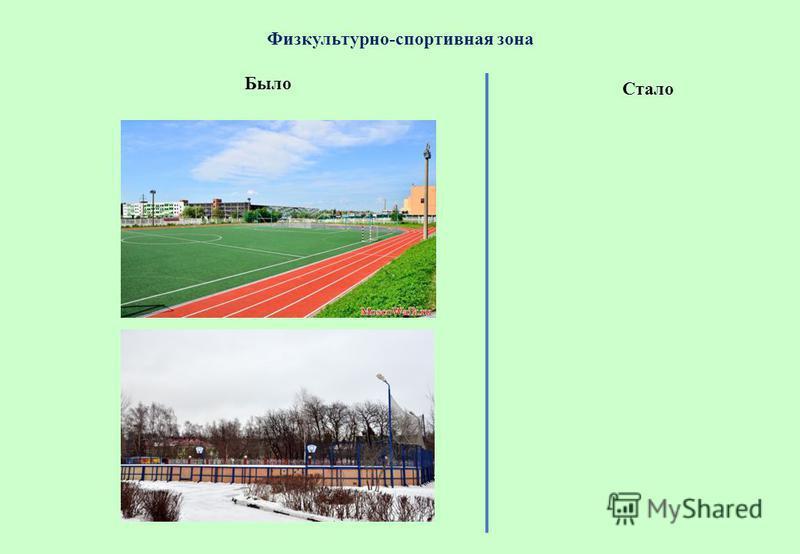 Физкультурно-спортивная зона Стало Было