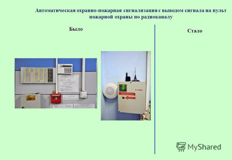 Автоматическая охранно-пожарная сигнализация с выводом сигнала на пульт пожарной охраны по радиоканалу Стало Было
