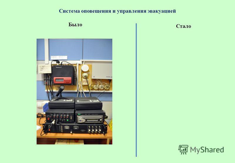 Система оповещения и управления эвакуацией Стало Было