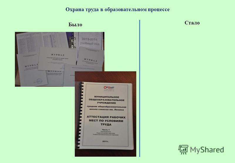Охрана труда в образовательном процессе Стало Было