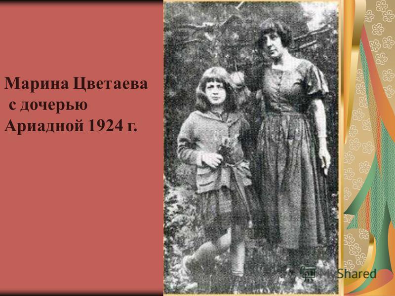 Марина Цветаева с дочерью Ариадной 1924 г.