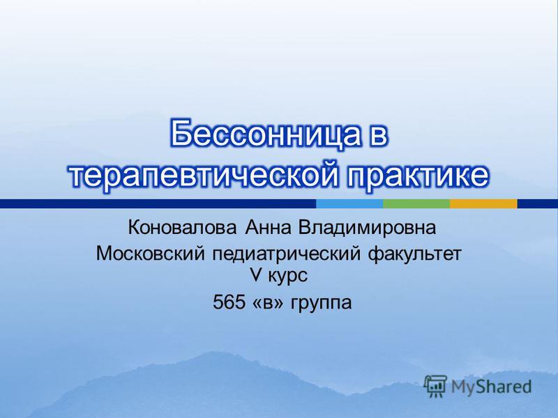 Коновалова Анна Владимировна Московский педиатрический факультет V курс 565 « в » группа