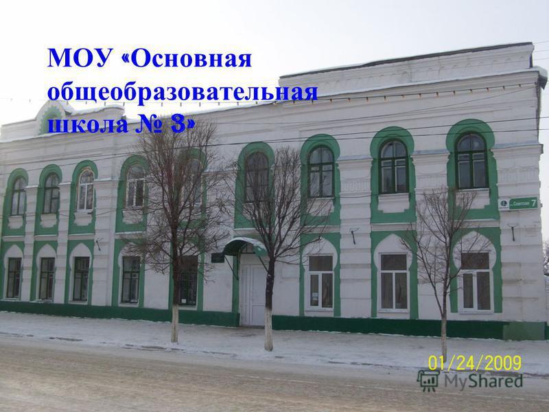 МОУ « Основная общеобразовательная школа 3»