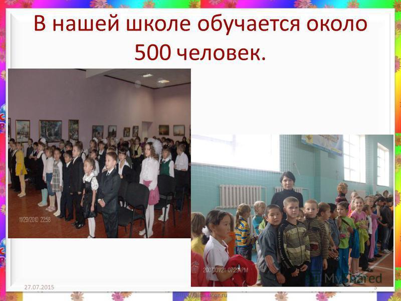 В нашей школе обучается около 500 человек. 27.07.20153