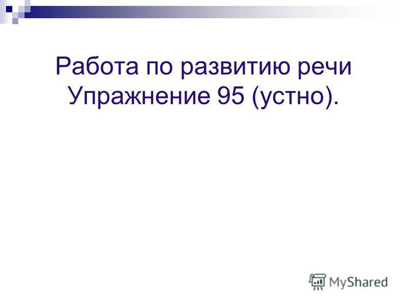 Работа по развитию речи Упражнение 95 (устно).