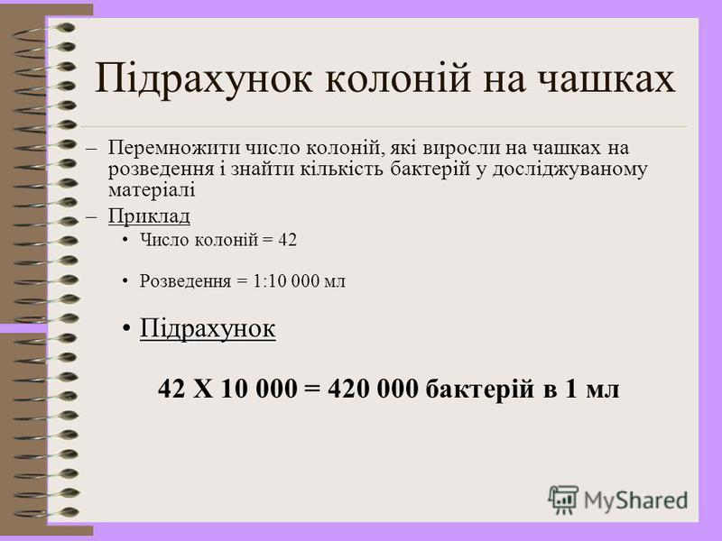 Підрахунок колоній на чашках 42 колонії Розведення 1:10 000 (10 -4 ) Підрахувати кількість бактерій в 1 мл Інкубація