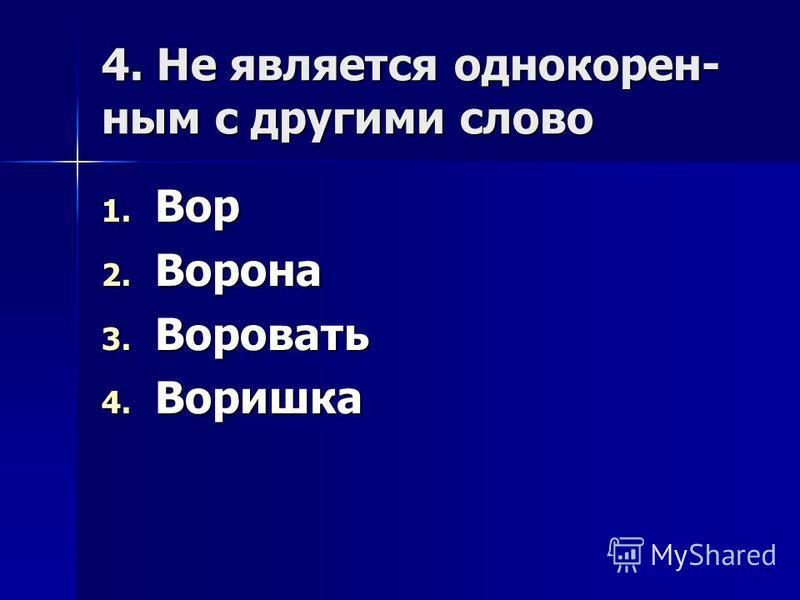 4. Не является однокоренным с другими слово 1. Вор 2. Ворона 3. Воровать 4. Воришка