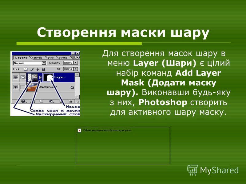 Створення маски шару Для створення масок шару в меню Layer (Шари) є цілий набір команд Add Layer Mask (Додати маску шару). Виконавши будь-яку з них, Photoshop створить для активного шару маску.