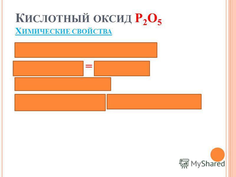 К ИСЛОТНЫЙ ОКСИД Р 2 О 5 Х ИМИЧЕСКИЕ СВОЙСТВА 2) с основными оксидами Р 2 О 5 + 3 СаО = Са 3 (РО 4 ) 3 3) со щелочами Р 2 О 5 + 6 Nа ОН = 2 Nа 3 РО 4 + 3 Н 2 О