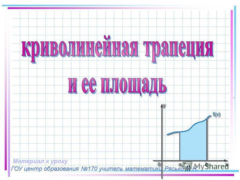 ГОУ центр образования 170 учитель математики Рясько М.Н. Материал к уроку