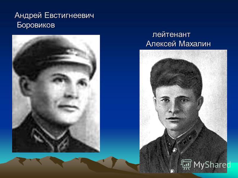 Андрей Евстигнеевич Боровиков лейтенант Алексей Махалин