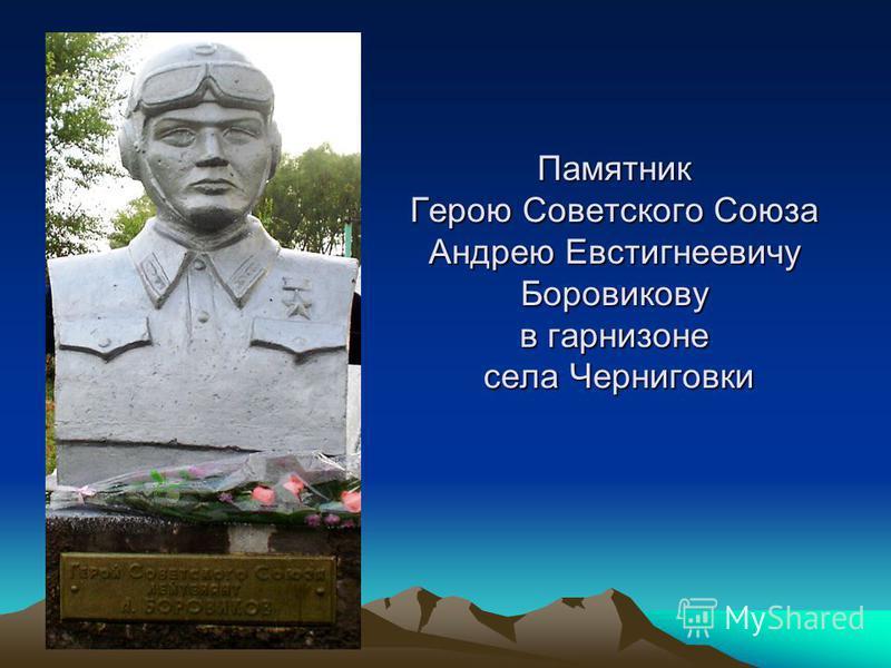 Памятник Герою Советского Союза Андрею Евстигнеевичу Боровикову в гарнизоне села Черниговки