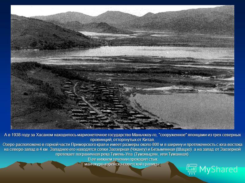 А в 1938 году за Хасаном находилось марионеточное государство Маньчжоу-го,