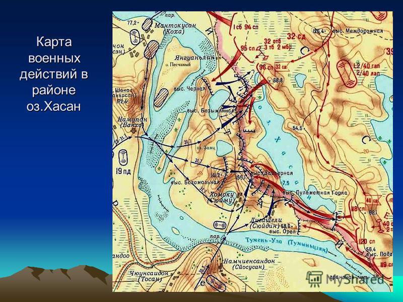 Карта военных действий в районе оз.Хасан