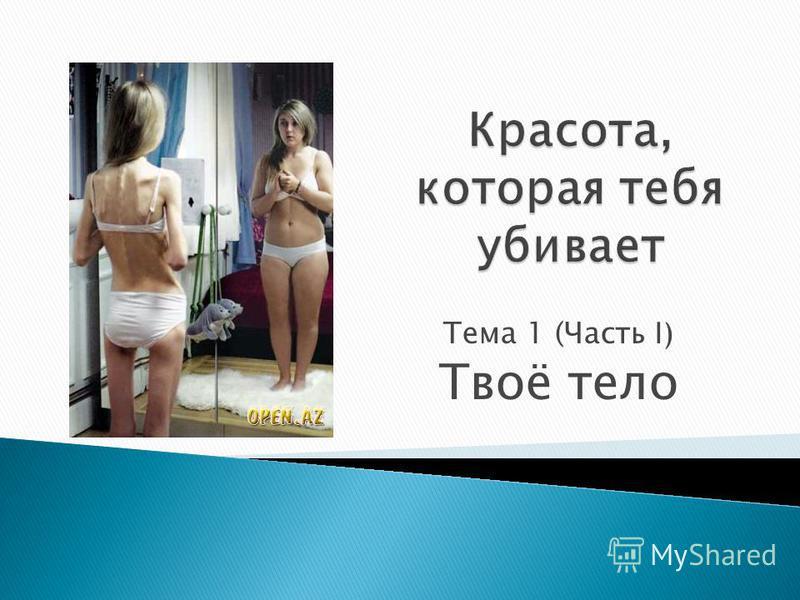 Тема 1 (Часть I) Твоё тело