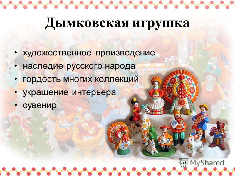 Дымковская игрушка художественное произведение наследие русского народа гордость многих коллекций украшение интерьера сувенир