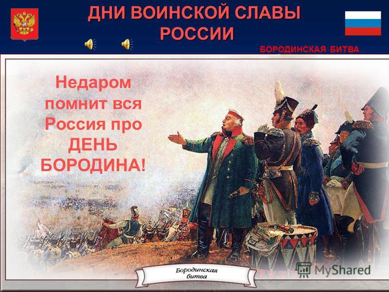 Недаром помнит вся Россия про ДЕНЬ БОРОДИНА! ДНИ ВОИНСКОЙ СЛАВЫ РОССИИ БОРОДИНСКАЯ БИТВА