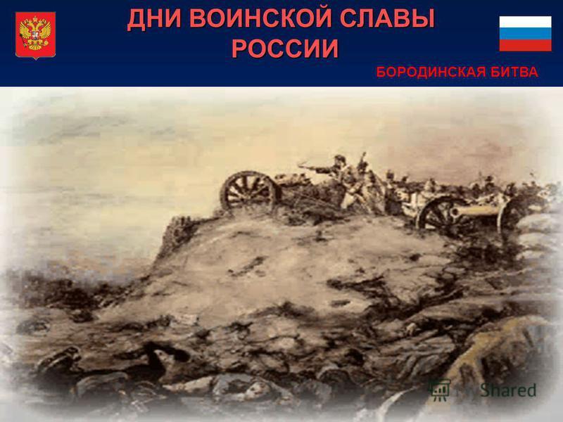 ДНИ ВОИНСКОЙ СЛАВЫ РОССИИ БОРОДИНСКАЯ БИТВА