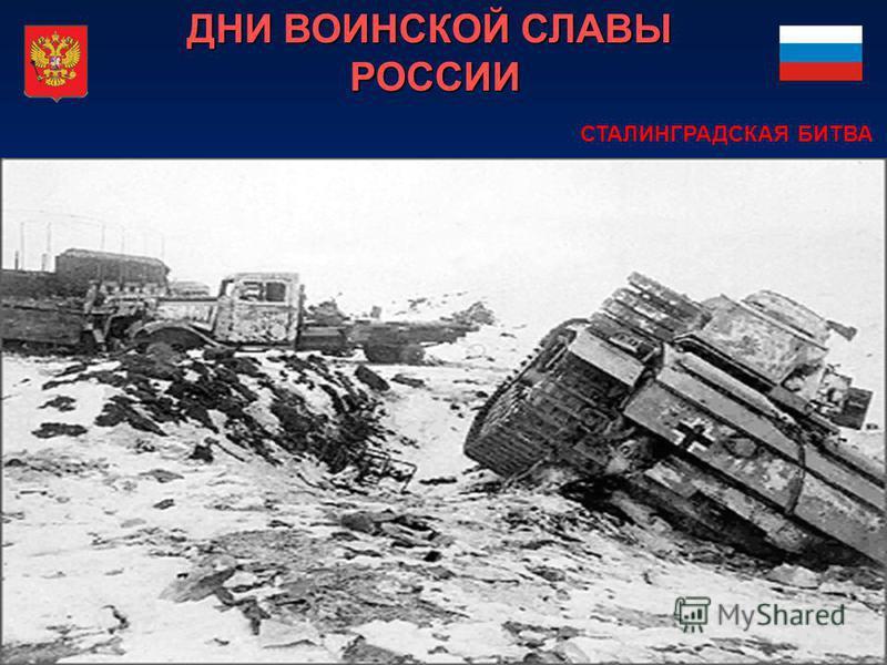 ДНИ ВОИНСКОЙ СЛАВЫ РОССИИ СТАЛИНГРАДСКАЯ БИТВА
