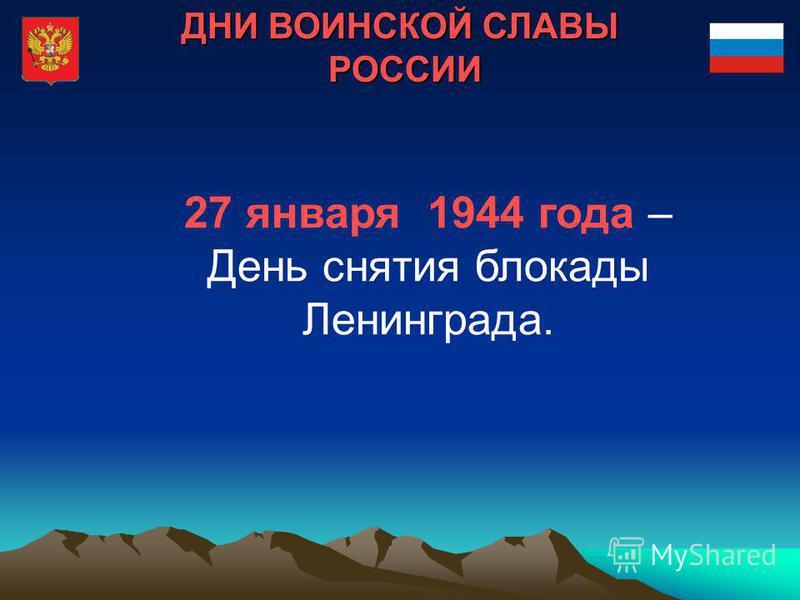 ДНИ ВОИНСКОЙ СЛАВЫ РОССИИ 27 января 1944 года – День снятия блокады Ленинграда.