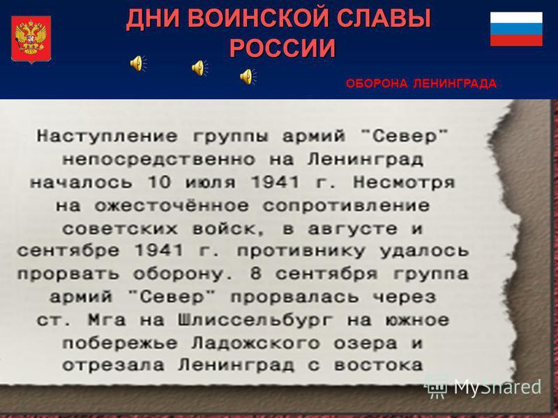 ДНИ ВОИНСКОЙ СЛАВЫ РОССИИ ОБОРОНА ЛЕНИНГРАДА