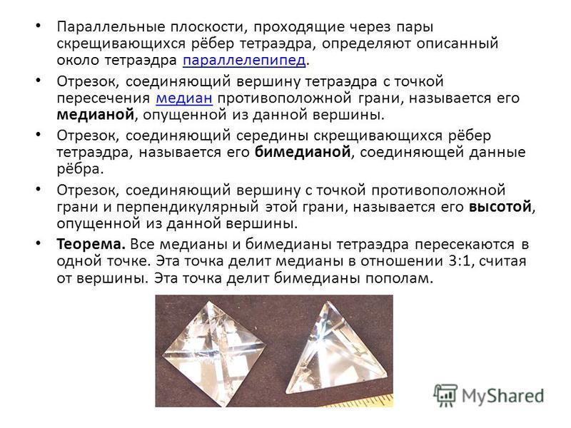 Параллельные плоскости, проходящие через пары скрещивающихся рёбер тетраэдра, определяют описанный около тетраэдра параллелепипед.параллелепипед Отрезок, соединяющий вершину тетраэдра с точкой пересечения медиан противоположной грани, называется его