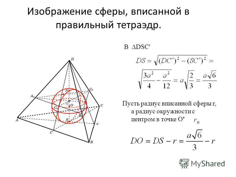 Изображение сферы, вписанной в правильный тетраэдр. В DSC' Пусть радиус вписанной сферы r, а радиус окружности с центром в точке О'
