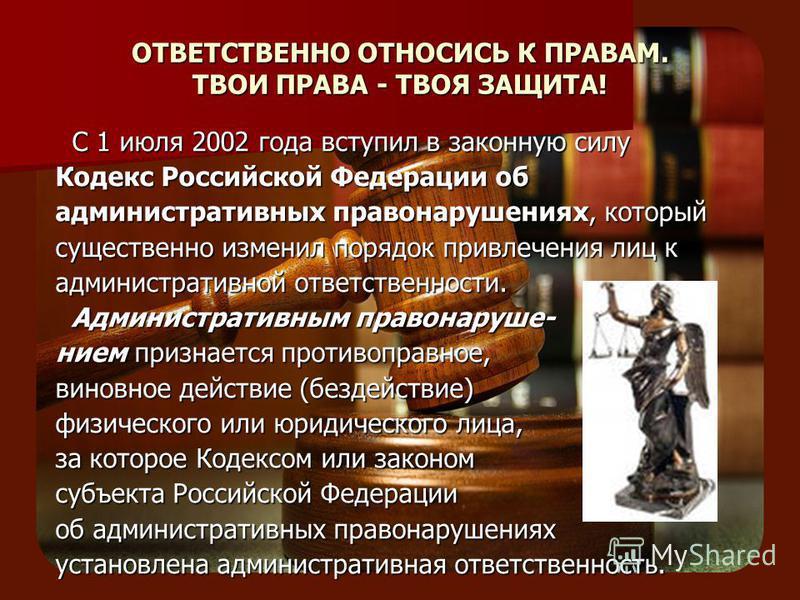 С 1 июля 2002 года вступил в законную силу С 1 июля 2002 года вступил в законную силу Кодекс Российской Федерации об административнонуюных правонарурешенияниях, который существенно изменил порядок привлечения лиц к административнонуюной ответственнос