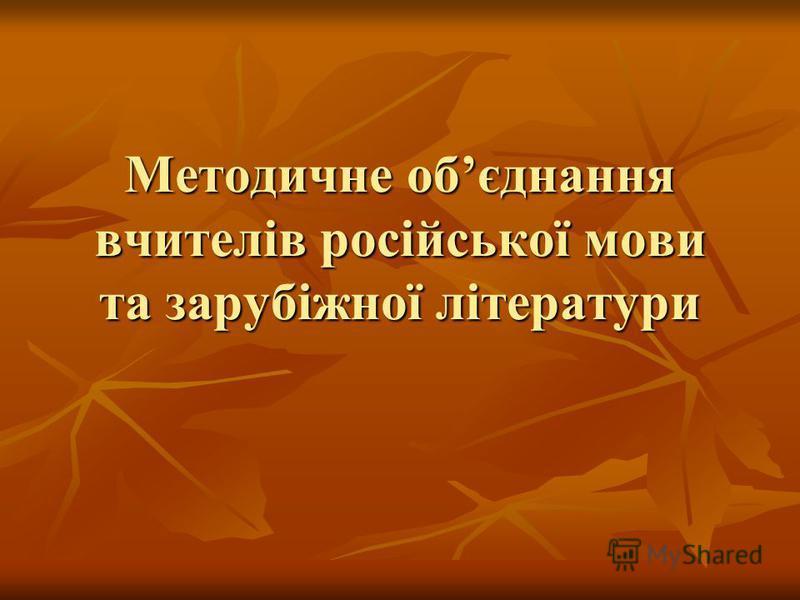 Методичне обєднання вчителів російської мови та зарубіжної літератури
