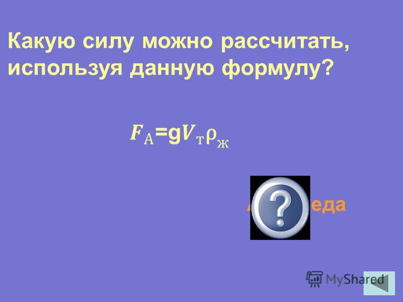 р= gρh Давления жидкости на дно и стенки сосуда Для расчёта какой физической величины используют данную формулу?