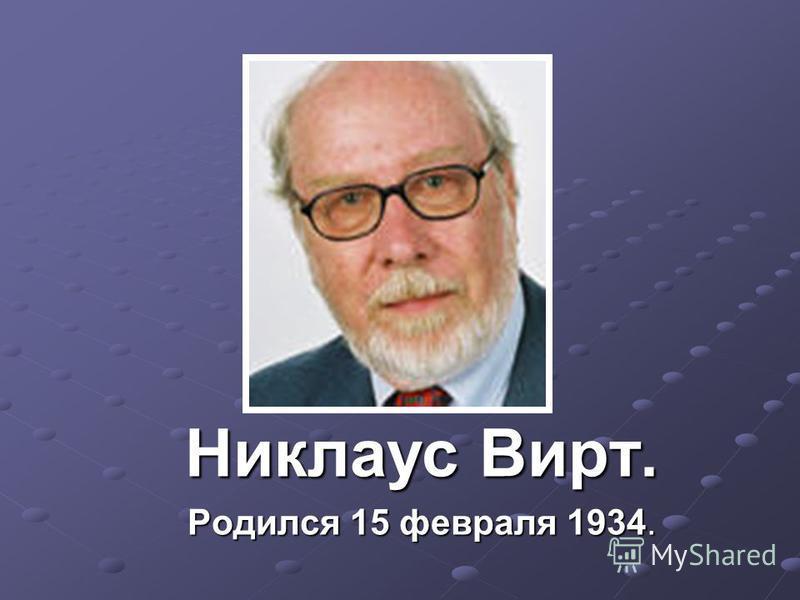 Никлаус Вирт. Родился 15 февраля 1934.