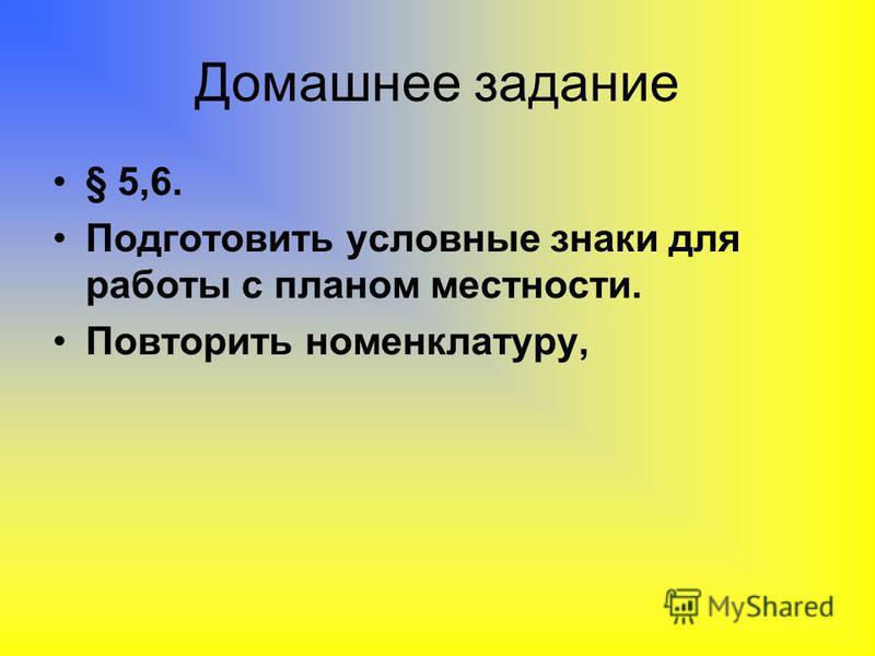 Домашнее задание § 5,6. Подготовить условные знаки для работы с планом местности. Повторить номенклатуру,