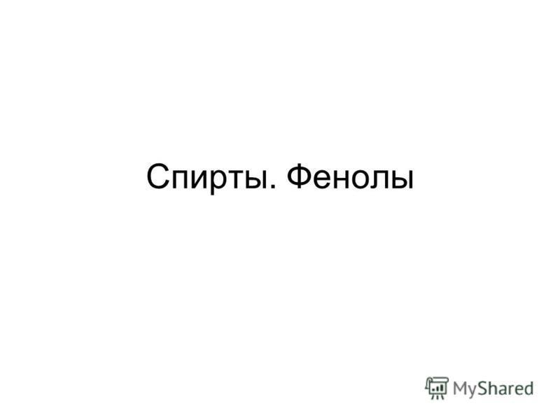 Спирты. Фенолы