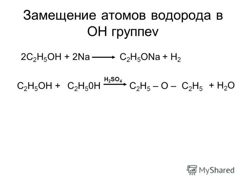 Замещение атомов водорода в OH группеv 2С 2 H 5 OH + 2Na+ H 2 С 2 H 5 OH +С 2 H 5 – O –С 2 H 5 0HС2H5С2H5 + H 2 O С 2 H 5 ONa H 2 SO 4