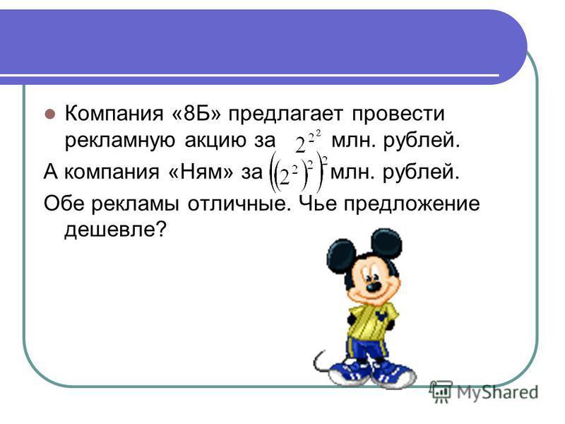 Компания «8Б» предлагает провести рекламную акцию за млн. рублей. А компания «Ням» за млн. рублей. Обе рекламы отличные. Чье предложение дешевле?