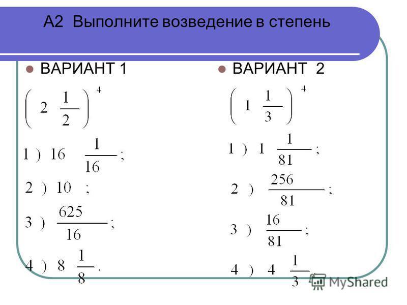 А2 Выполните возведение в степень ВАРИАНТ 1 ВАРИАНТ 2