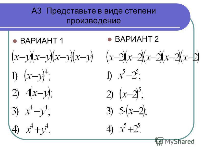 А3 Представьте в виде степени произведение ВАРИАНТ 2 ВАРИАНТ 1
