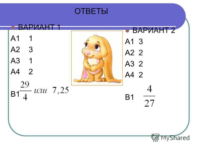 ОТВЕТЫ ВАРИАНТ 1 А1 1 А2 3 А3 1 А4 2 В1 ВАРИАНТ 2 А1 3 А2 2 А3 2 А4 2 В1