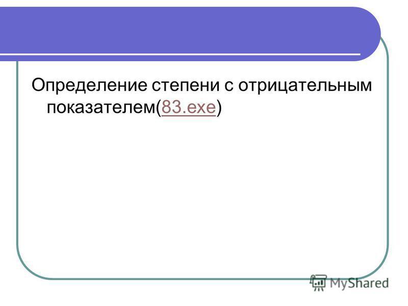 Определение степени с отрицательным показателем(83.exe)83.exe