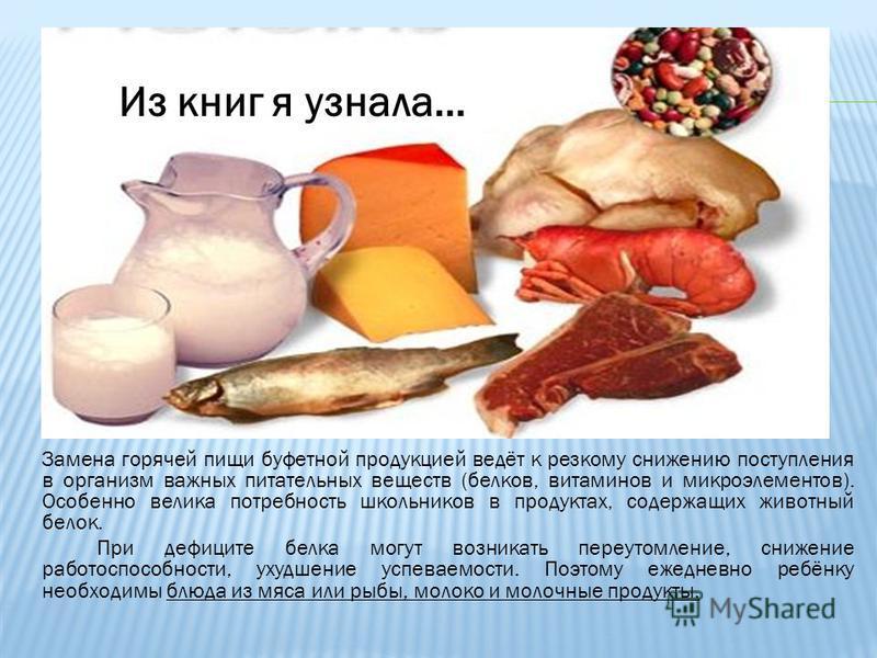 Замена горячей пищи буфетной продукцией ведёт к резкому снижению поступления в организм важных питательных веществ (белков, витаминов и микроэлементов). Особенно велика потребность школьников в продуктах, содержащих животный белок. При дефиците белка