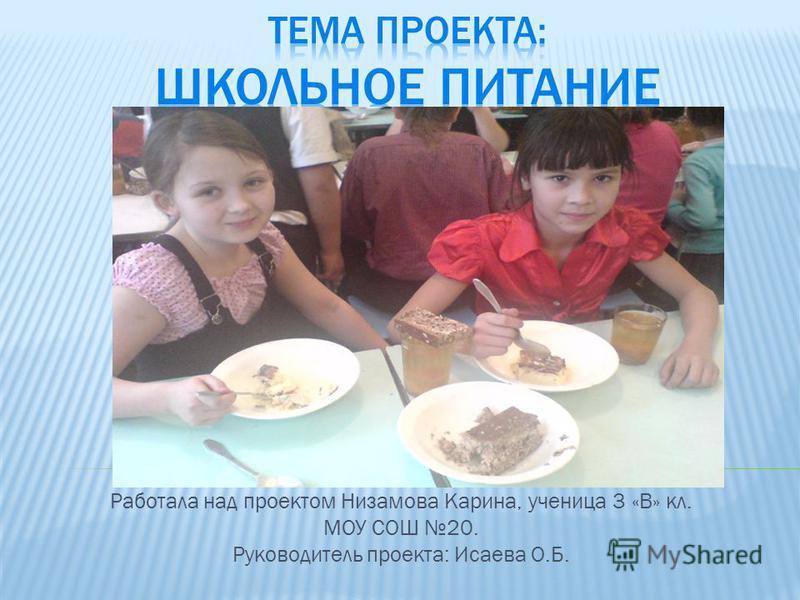 Работала над проектом Низамова Карина, ученица 3 «В» кл. МОУ СОШ 20. Руководитель проекта: Исаева О.Б.