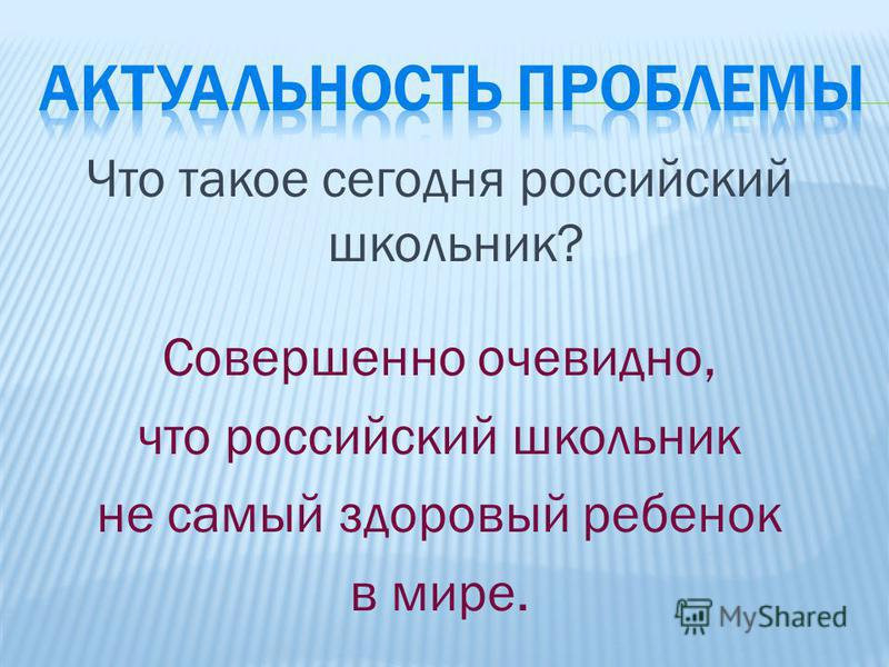 Что такое сегодня российский школьник? Совершенно очевидно, что российский школьник не самый здоровый ребенок в мире.