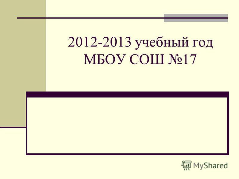 2012-2013 учебный год МБОУ СОШ 17