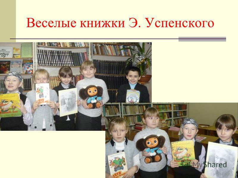 Веселые книжки Э. Успенского