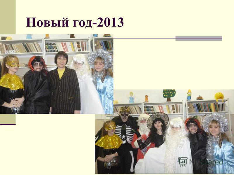 Новый год-2013